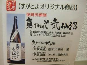 2013_0201_02204600.jpgお酒